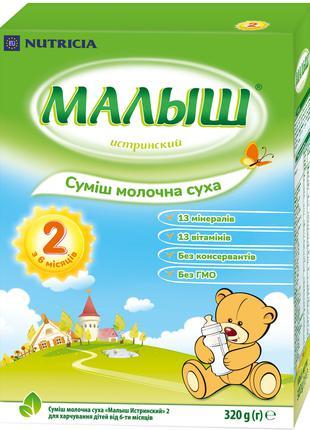Молочна суміш Малиш Істринський 2 320 г