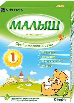 Молочна суміш Малиш Істринський 1 320 г