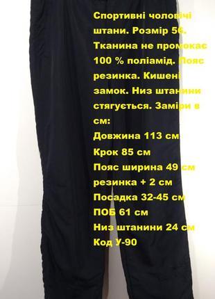 Спортивные мужские штаны размер 56