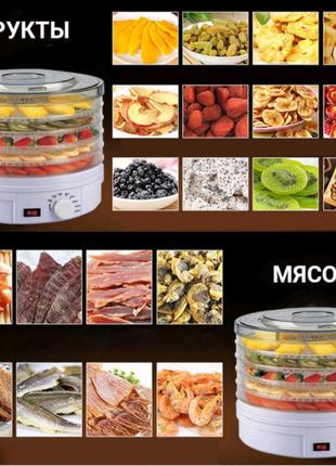 Для сушки овощей и фруктов