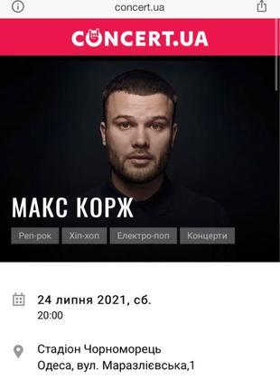 Билеты на концерт Макс Корж Одесса Фан-1 Фан-2