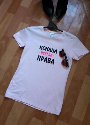 Класная натуральная именная футболка ксюша