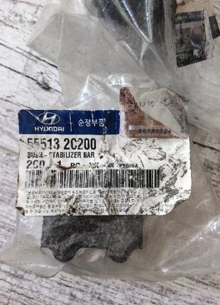 Втулки заднего стабилизатора Hyundai Coupe Tiburon 55513-2C200