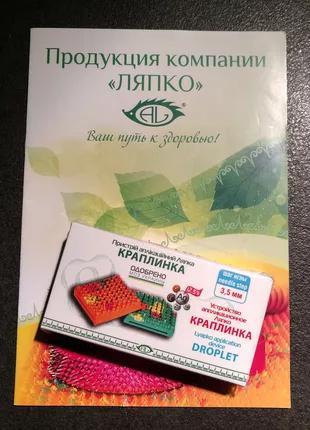 Аппликатор Ляпко Краплинка 3, 5Ag пара Оригинал