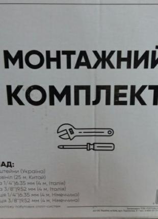 Монтажный комплект для установки кондиционера (сплит-системы)
