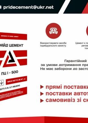 Цемент марки •ПЦ-ll/Б-Ш – 400, та марки •ПЦ-l – 500