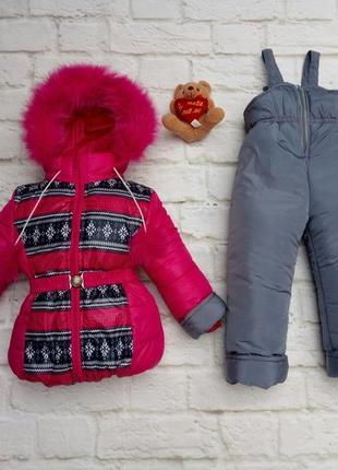 Зимний комбинезон двойка, куртка и полукомбинезон на рост 80-9...