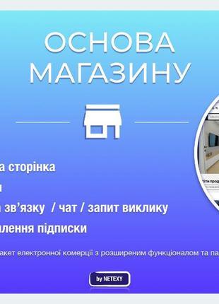 NETEXY - розробка інтернет-магазинів [Frankivsk]