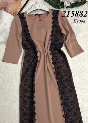 Платье с ажурными вставками цвет пудра (розово-бежевое)