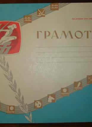 Грамота СССР спорт незаполненная