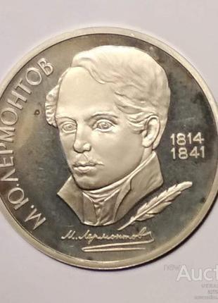 СССР 1 рубль 1989 года 175 лет со дня рождения М.Ю. Лермонтова Pr