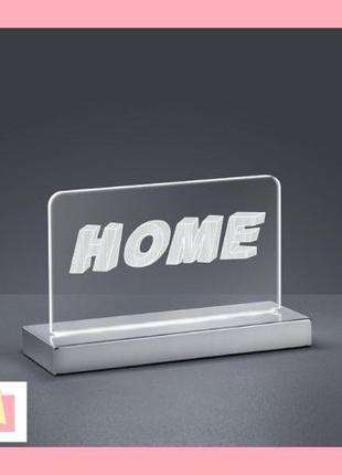 Лампа для уютного интерьера Home. Стиль Хюгге