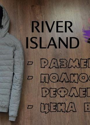 Куртка river island reflective