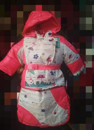 Зимний конверт-термокомбинезон трансформер для  девочки
