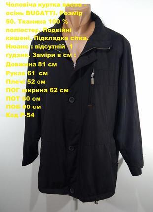 Мужская куртка весна - осень bugatti размер 50