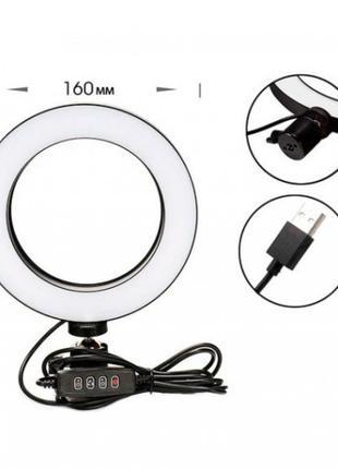 Кругла Кільцева LED Лампа для Фото Світлодіодна 16 См USB Прожект