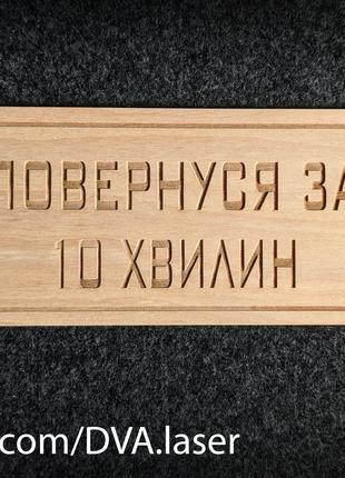 Табличка график работы магазина,кафе,ресторана из фанеры с гравир