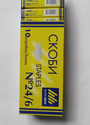 Скобы N26/6 BUROMAX BM.4402 для усиленного степлера
