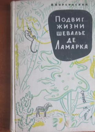 Корсунская В. Подвиг жизни шевалье де Ламарка 1961