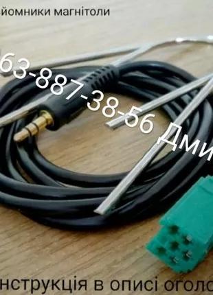 AUX - кабель для штатных магнитол Renault 2005+ aux renault аукс