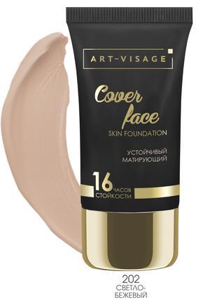 Art-Visage Тональный крем COVER FACE