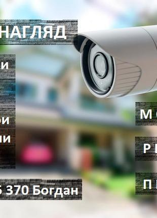 Встановлення систем відеонагляду та сингалізації