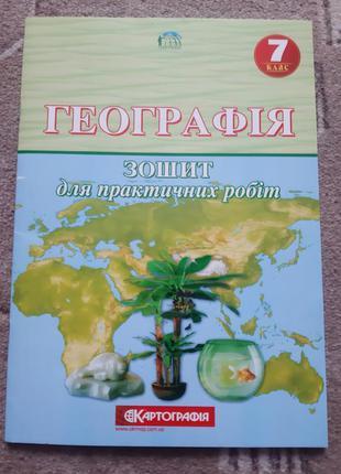 Географія. 7 клас. зошит для практичних робіт.