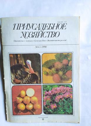 Приусадебное хозяйство 1990 №6 журнал