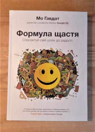 Формула щастя