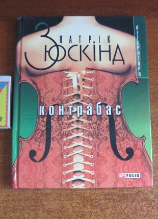 патрік зюскінд. контрабас. харків фоліо 2005