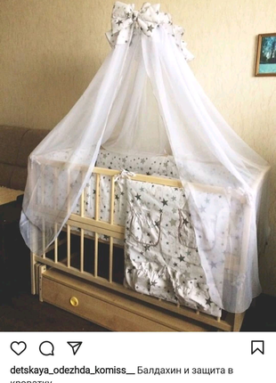 Балдахин на кроватку. Защита в кроватку