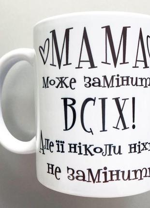 Подарок чашка для любимой мамы/ День матери