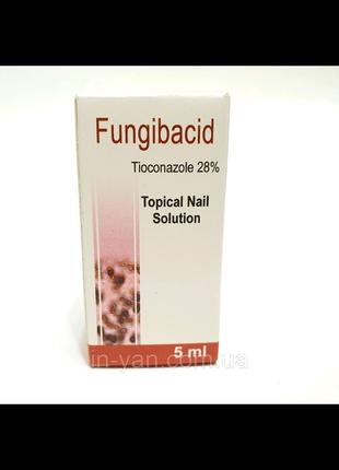 Лак от ногтевого грибка Fungibacid (Tioconazole 28%)