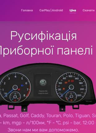 Русифікація приборна панель VW Jetta, Golf 7, Passat b8, Tiguan,V