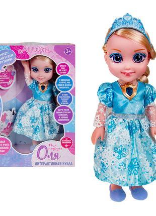 """Интерактивная кукла """"Оля"""" (в голубом платье,фиолетовом платье)"""