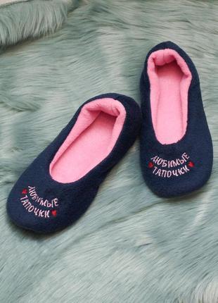 Домашние тапочки балетки, сине розовые с вышивкой, флис