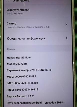 Мобильный телефон MEIZU M6 Note