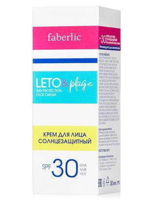 Faberlic крем для лица солнцезащитный spf 30