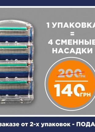 Gillette Fusion 5 сменные кассеты (картриджи) жиллет фьюжн