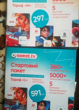 Стартові пакети sweet.tv на три місяці