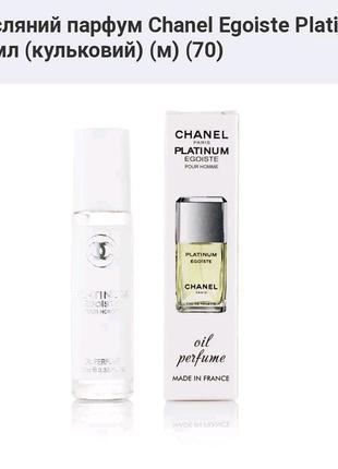 Масляні парфуми.