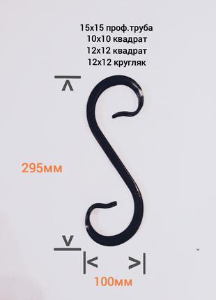 ЗАВИТКИ S -образные ,завитки C , интеграл кованый вальц не вальц