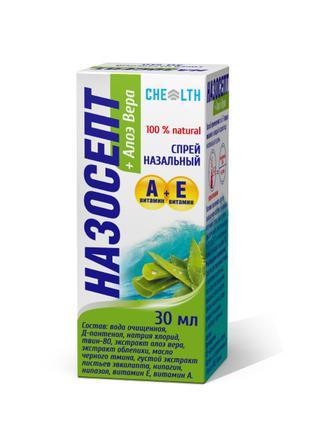 Назосепт Спрей для носа от простуды и заложенности с хлорофиллипт