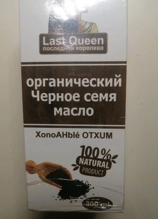 Масло чёрного тмина в стекле из Египта