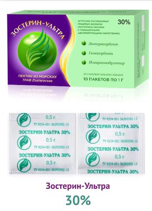 Зостерин-ультра 30%