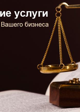 Юридические услуги (корпоративное право)