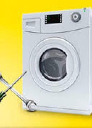 Ремонт стиральных машин. Плит, духовок