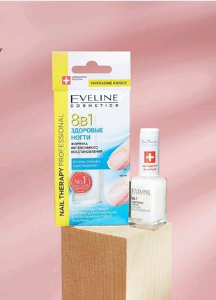 Здорові нігті 8в1 Eveline cosmetics