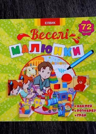 Детские книги картинки,наклей, раскрась Елвик