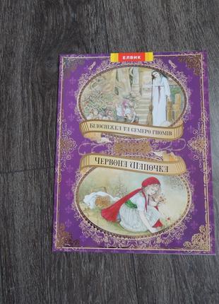 Деткая книга сказка Белоснежка и семь гномов, Красная шапочка